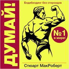 Think!: Bodybuilding Without Steroids [Russian Edition]