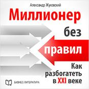 Millionaire Without Rules: How to Get Rich in the 21st Century [Russian Edition] by  Aleksandr Zhukovskiy audiobook