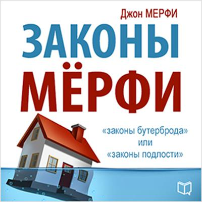 Murphy's Laws [Russian Edition] by John Murphy audiobook