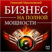 Business at Full Power [Russian Edition] by  Nikolay Mrochkovskiy audiobook