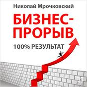 Business Breakthrough 100% Result [Russian Edition] by  Nikolay Mrochkovskiy audiobook