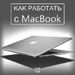 How to Work with Your MacBook [Russian Edition]