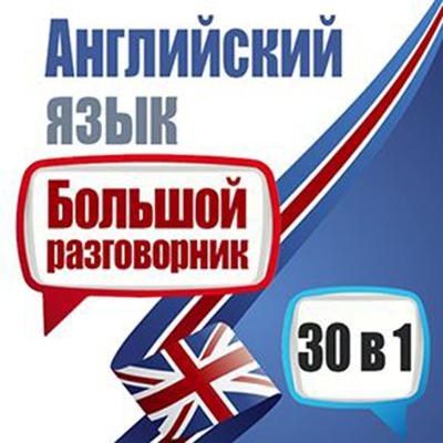 English: A Big Phrasebook - 30 in 1 [Russian Edition] by Michael Spencer audiobook