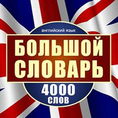English: A Large Dictionary of 4,000 Words [Russian Edition]