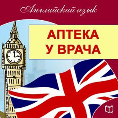 English: At the Pharmacy and Doctor Visits [Russian Edition] by Michael Spencer audiobook
