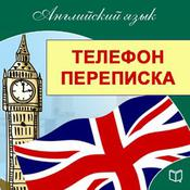English: On the Phone and in Correspondence [Russian Edition] by  Michael Spencer audiobook