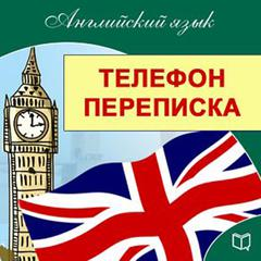 English: On the Phone and in Correspondence [Russian Edition]