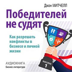 Winners Are Not Judged: How to Resolve Conflict in Business and Personal Life [Russian Edition]