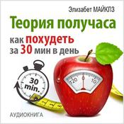 The Half Hour Method: How to Lose Weight in 30 Minutes a Day [Russian Edition] by  Elizabeth Michels audiobook