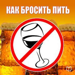 How to Stop Drinking [Russian Edition]