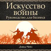 Art of War: A Guide for Business [Russian Edition] by  David Chase audiobook