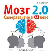 Brain 2.0. Personal Development in the XXI Century [Russian Edition] by  Rob Sherwood audiobook