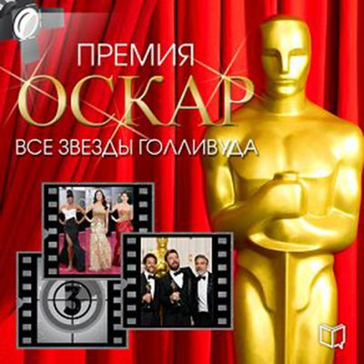 Academy Award. All Hollywood Stars [Russian Edition] by Timothy Richards audiobook