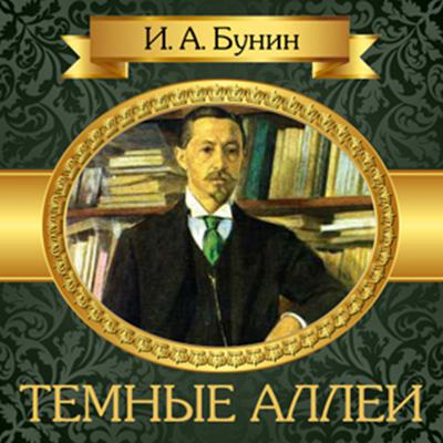 Dark Avenues [Russian Edition] by Ivan Bunin audiobook