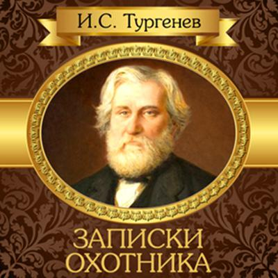 A Hunter's Sketches [Russian Edition] by Ivan Turgenev audiobook