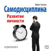 Self-Discipline: Personal Growth [Russian Edition] by  Michael Wilson audiobook