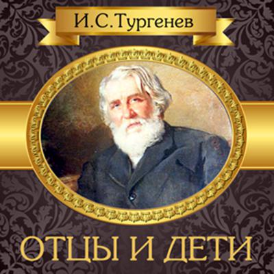 Fathers and Sons [Russian Edition] by Ivan Turgenev audiobook