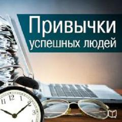 The Habits of Successful People [Russian Edition]