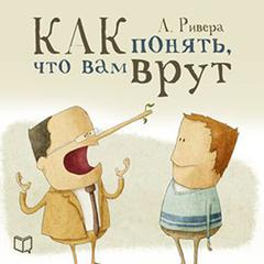 Psychology of Lie [Russian Edition]