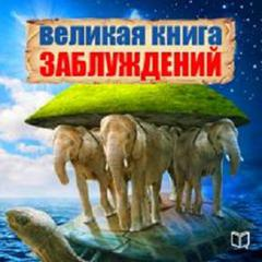 The Great Book of Delusion [Russian Edition] by Aliss Norman audiobook