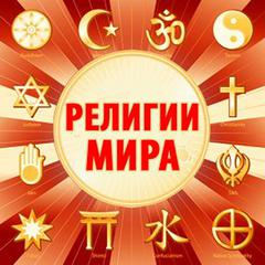 Religions of the World [Russian Edition]
