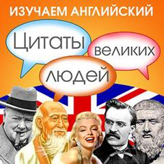 Learn English with Quotes from Great People [Russian Edition]