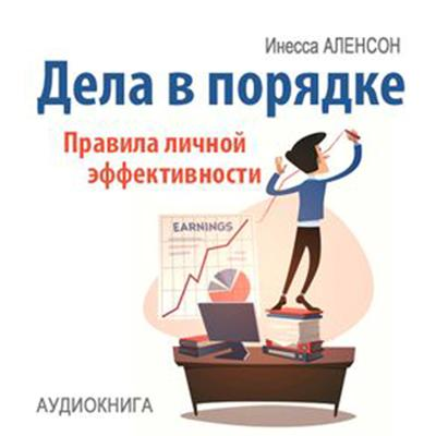 Affairs in Order: Rules of Personal Effectiveness [Russian Edition] by Inessa Alencon audiobook