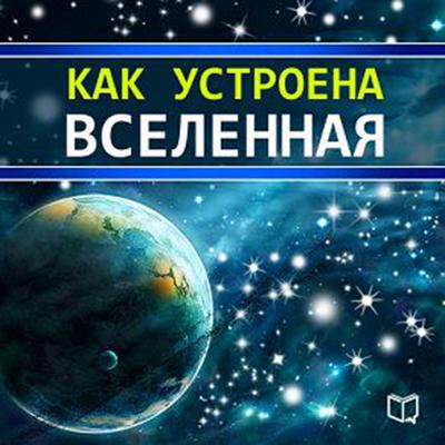 All That You Want to Know About the Universe [Russian Edition] by Brian Shelby audiobook