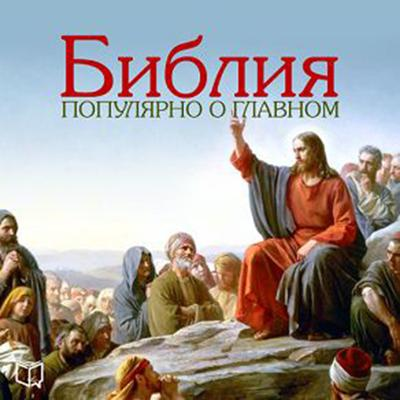 The Bible: Popular About the Main [Russian Edition] by Alexey Semyonov audiobook