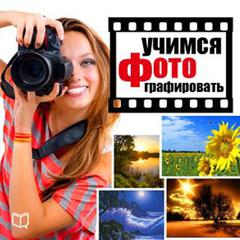 Learn how to make a photo. Tips and Lessons [Russian Edition]