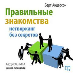 Right acquaintances [Russian Edition]: Networking without Secrets