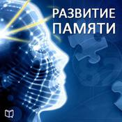 Memory Development [Russian Edition] by  Jelen Harris audiobook
