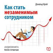 How to Become an Indispensable Employee [Russian Edition] by  Donald Craig audiobook