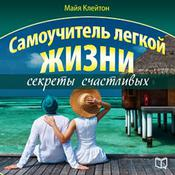 Guide of easy life: the secrets of happiness [Russian Edition] by  Maya Kleyton audiobook