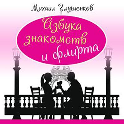 Encyclopedia of Dating and Flirting [Russian Edition] by Mihail Glushenkov audiobook