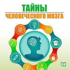 The Secrets of the Human Brain [Russian Edition]