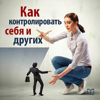 How to Control Yourself and Others [Russian Edition] by Peter Long audiobook