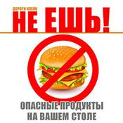 Don't Eat! Dangerous Food [Russian Edition] by  Dorothy Klain audiobook