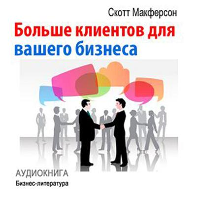 More Customers for Your Business [Russian Edition] by Scott McPherson audiobook