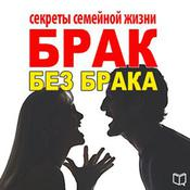 The Secrets of Happy Marriage [Russian Edition] by  Ilona Voznesenskaja audiobook