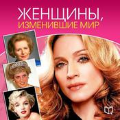 Women Who Changed the World [Russian Edition] by  Yana Velikovskaya audiobook