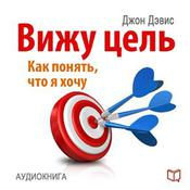 I See the Goal: How to Understand What I Want, and to Achieve This [Russian Edition] by  John Davis audiobook