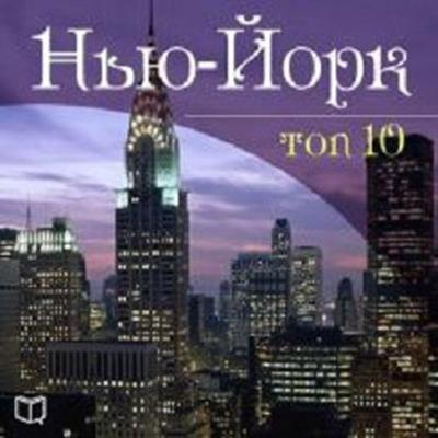 New York. TOP-10 [Russian Edition] by Johnny May audiobook