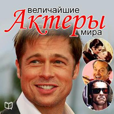 The Greatest Actors of the World [Russian Edition] by Andrei Makarov audiobook