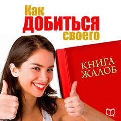 Book of complaints. How to Get What You Need [Russian Edition]