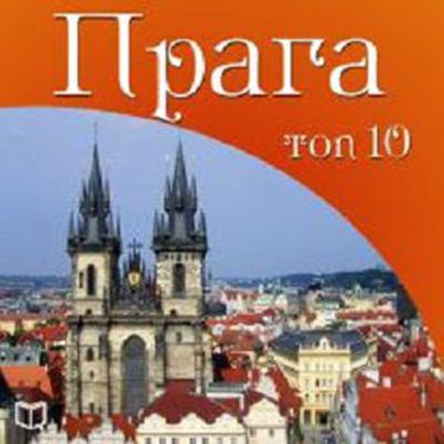 Prague Top 10 [Russian Edition] by Vaclav Myslovich audiobook
