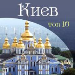 Kiev. Top-10 [Russian Edition] by Daniil Kovtun audiobook