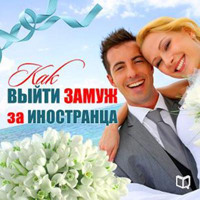 How to Marry a Foreigner [Russian Edition] by Karolina Simonova audiobook