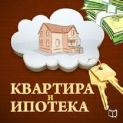 Apartments and Mortgages: The 50 Tricks of Purchase [Russian Edition]