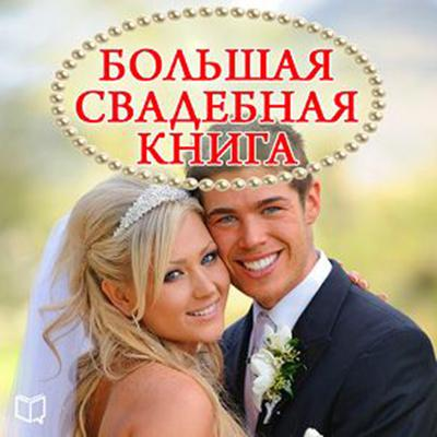 The Great Wedding Book [Russian Edition] by Natalia Pirogova audiobook